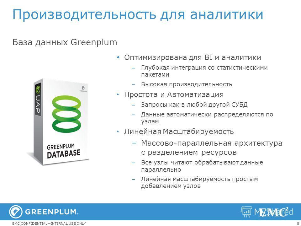 8EMC CONFIDENTIALINTERNAL USE ONLY База данных Greenplum Производительность для аналитики Оптимизирована для BI и аналитики – Глубокая интеграция со статистическими пакетами – Высокая производительность Простота и Автоматизация – Запросы как в любой