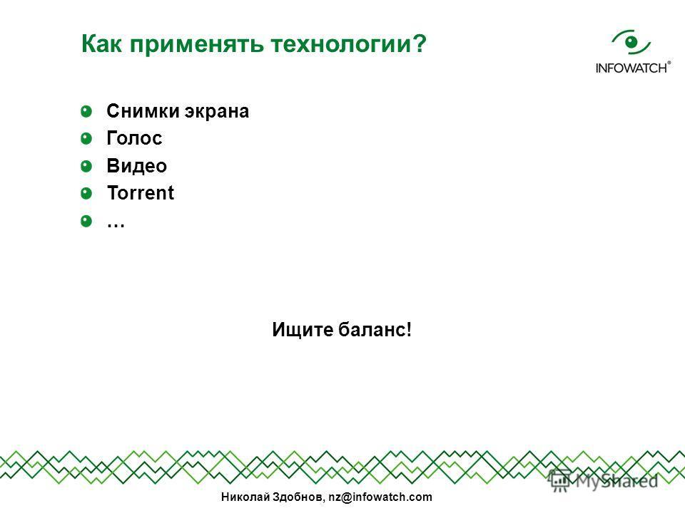 Николай Здобнов, nz@infowatch.com Снимки экрана Голос Видео Torrent … Ищите баланс! Как применять технологии?