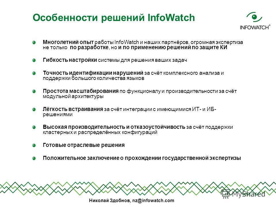 Николай Здобнов, nz@infowatch.com Многолетний опыт работы InfoWatch и наших партнёров, огромная экспертиза не только по разработке, но и по применению решений по защите КИ Гибкость настройки системы для решения ваших задач Точность идентификации нару