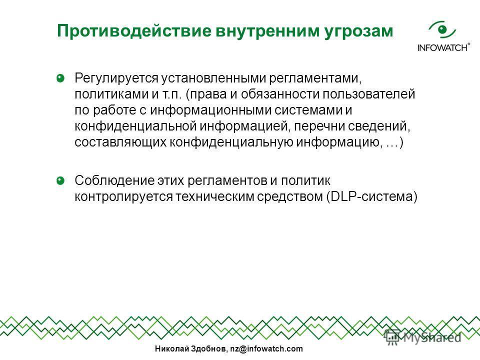 Николай Здобнов, nz@infowatch.com Регулируется установленными регламентами, политиками и т.п. (права и обязанности пользователей по работе с информационными системами и конфиденциальной информацией, перечни сведений, составляющих конфиденциальную инф
