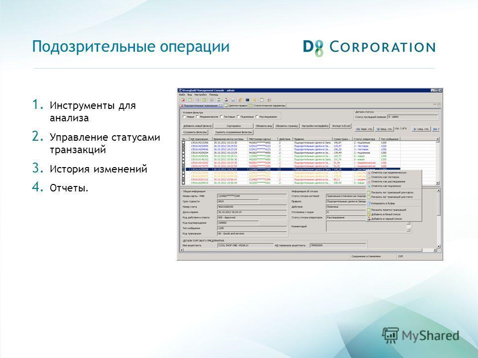 Подозрительные операции 1. Инструменты для анализа 2. Управление статусами транзакций 3. История изменений 4. Отчеты.