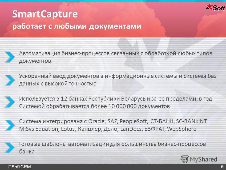 SmartCapture работает с любыми документами Автоматизация бизнес-процессов связанных с обработкой любых типов документов. Ускоренный ввод документов в информационные системы и системы баз данных с высокой точностью Используется в 12 банках Республики