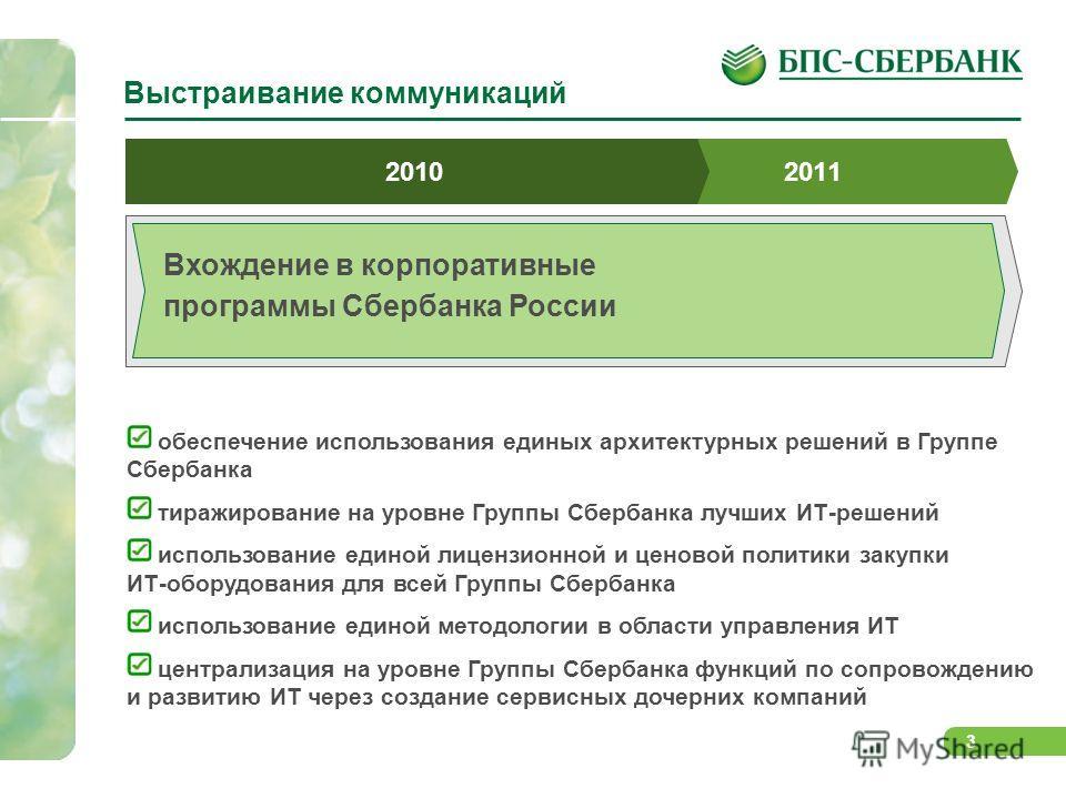 3 Выстраивание коммуникаций 2011 2010 Вхождение в корпоративные программы Сбербанка России обеспечение использования единых архитектурных решений в Группе Сбербанка тиражирование на уровне Группы Сбербанка лучших ИТ-решений использование единой лицен