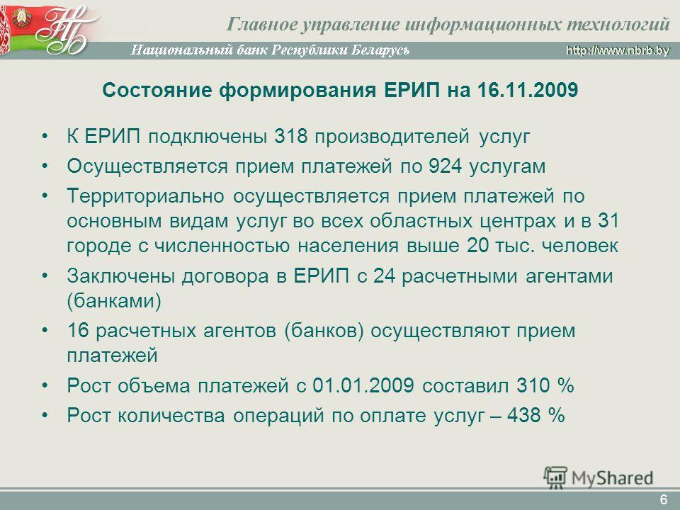 6 Состояние формирования ЕРИП на 16.11.2009 К ЕРИП подключены 318 производителей услуг Осуществляется прием платежей по 924 услугам Территориально осуществляется прием платежей по основным видам услуг во всех областных центрах и в 31 городе с численн