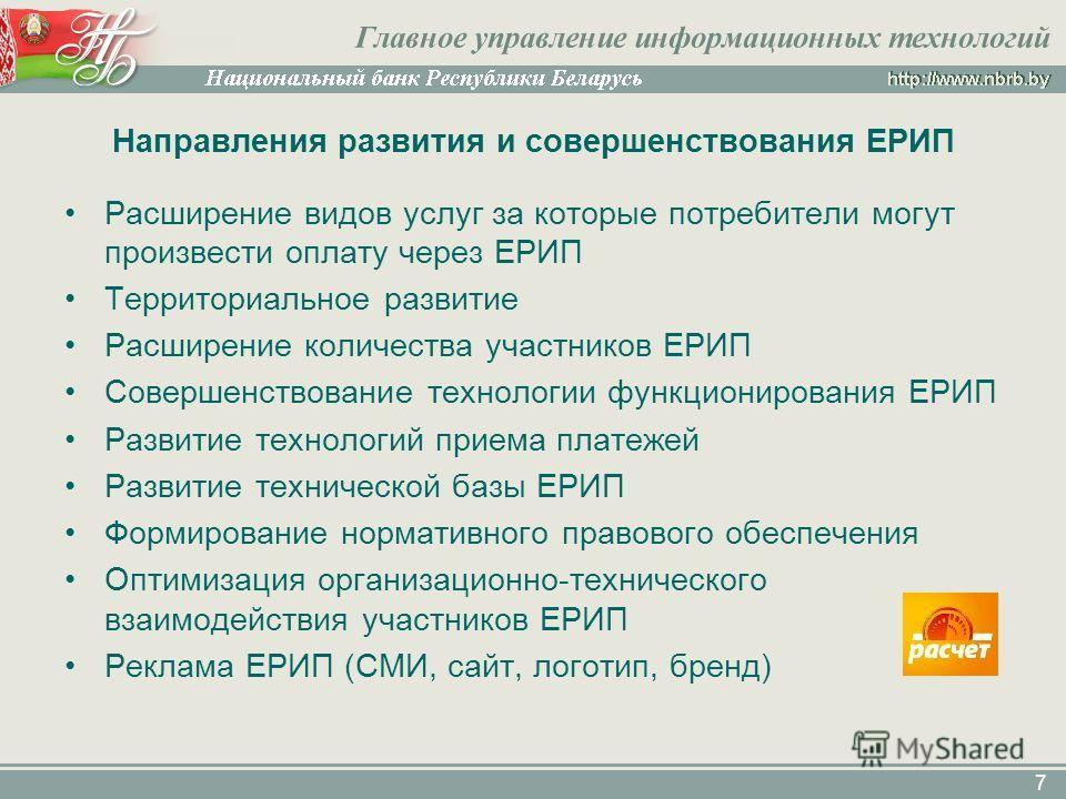 7 Направления развития и совершенствования ЕРИП Расширение видов услуг за которые потребители могут произвести оплату через ЕРИП Территориальное развитие Расширение количества участников ЕРИП Совершенствование технологии функционирования ЕРИП Развити