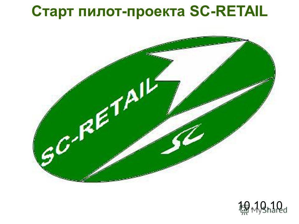 Старт пилот-проекта SC-RETAIL 10.10.10