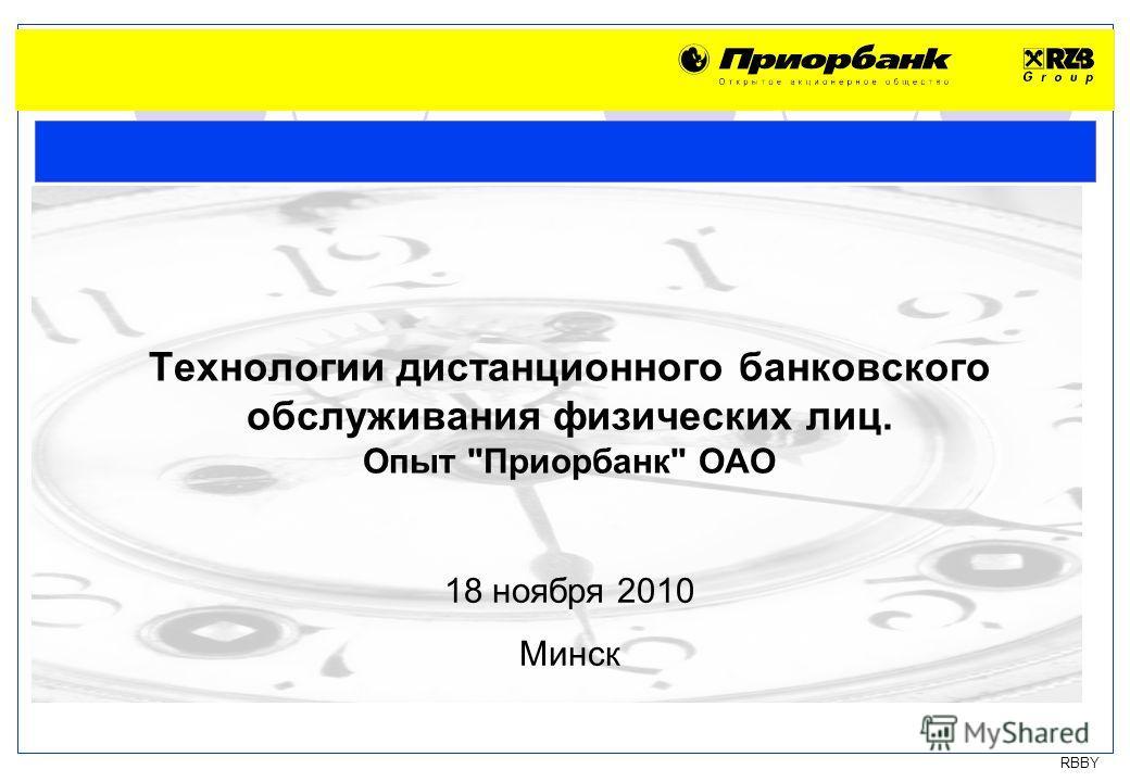 RBBY 18 ноября 2010 Минск Технологии дистанционного банковского обслуживания физических лиц. Опыт Приорбанк ОАО
