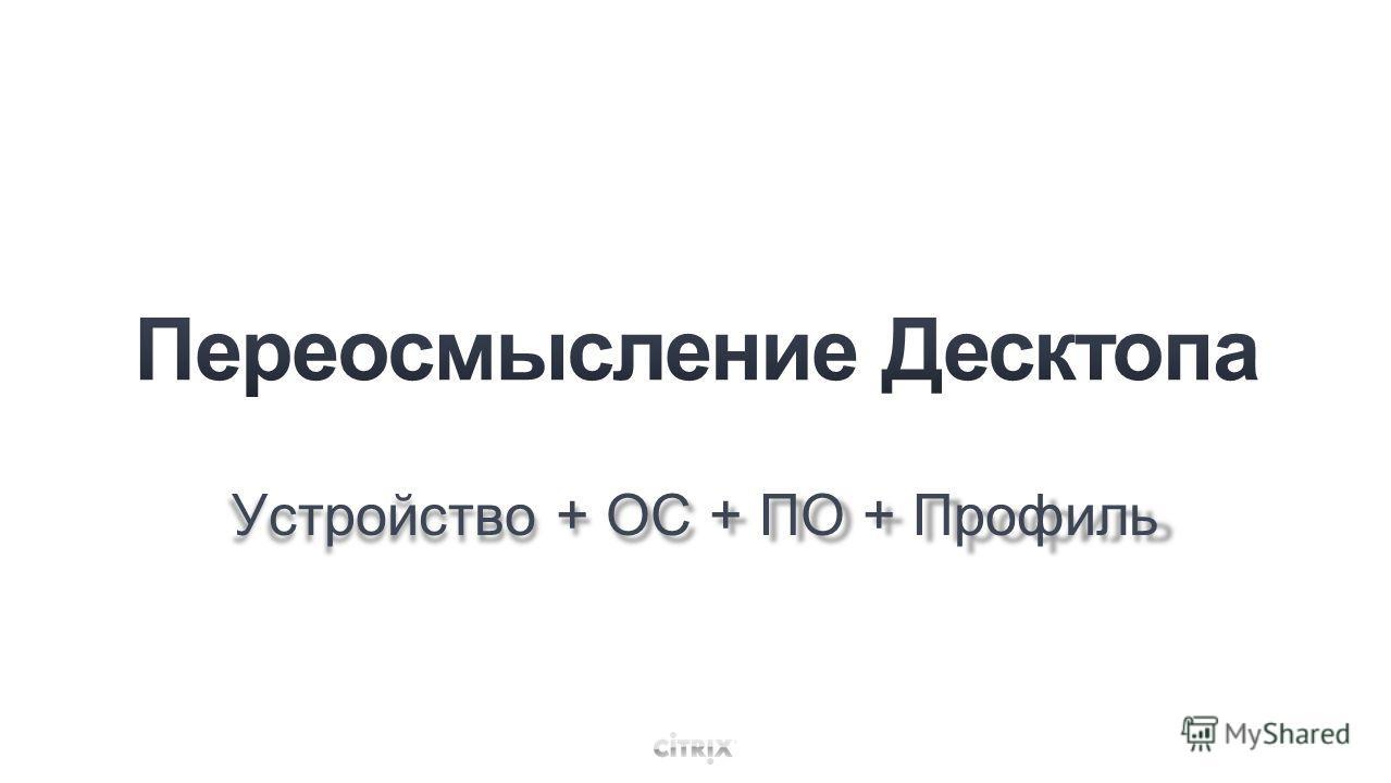 Устройство + ОС + ПО + Профиль