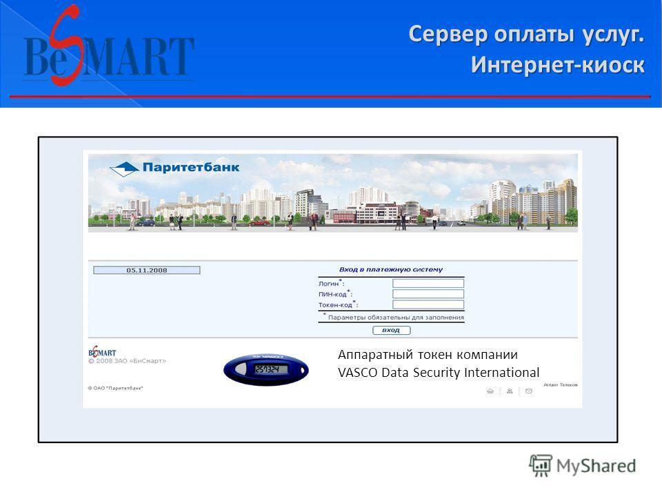 Сервер оплаты услуг. Интернет-киоск Аппаратный токен компании VASCO Data Security International