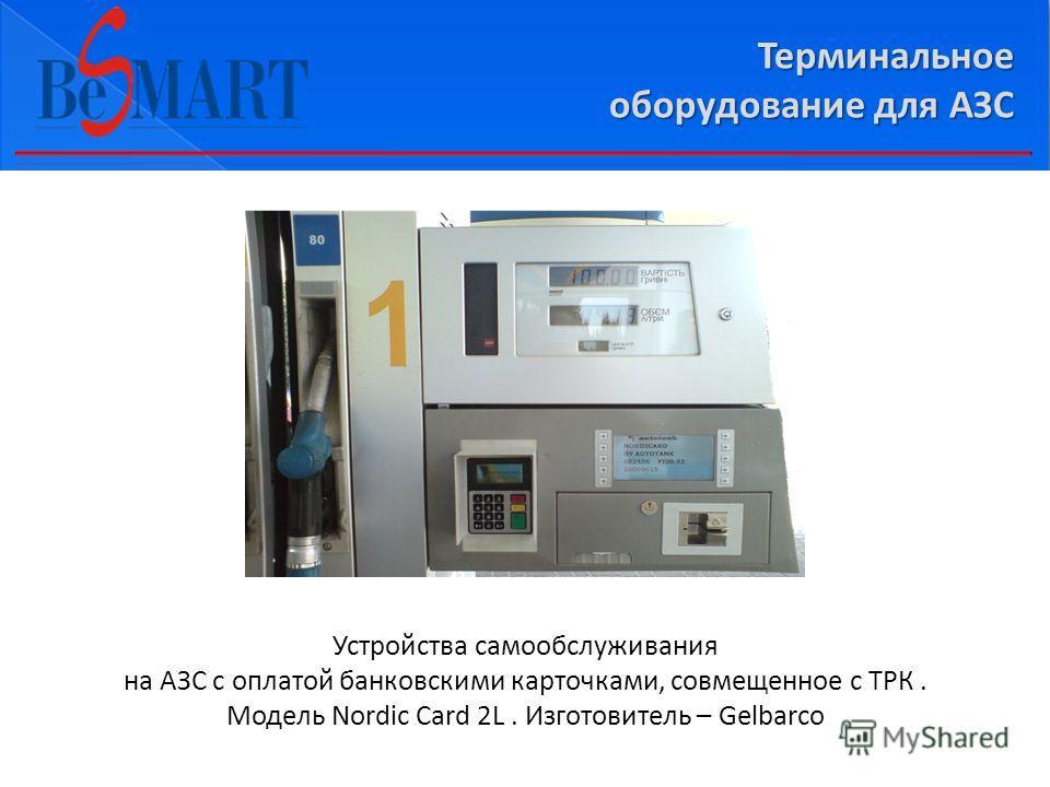 Терминальное оборудование для АЗС Устройства самообслуживания на АЗС с оплатой банковскими карточками, совмещенное с ТРК. Модель Nordic Card 2L. Изготовитель – Gelbarco