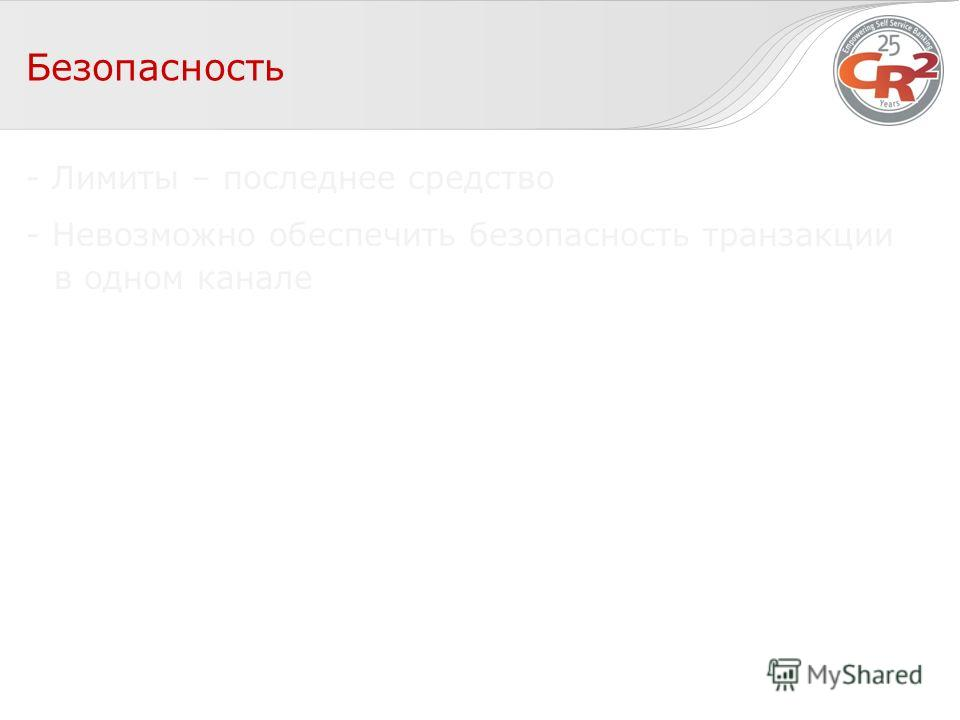 Безопасность - Лимиты – последнее средство - Невозможно обеспечить безопасность транзакции в одном канале