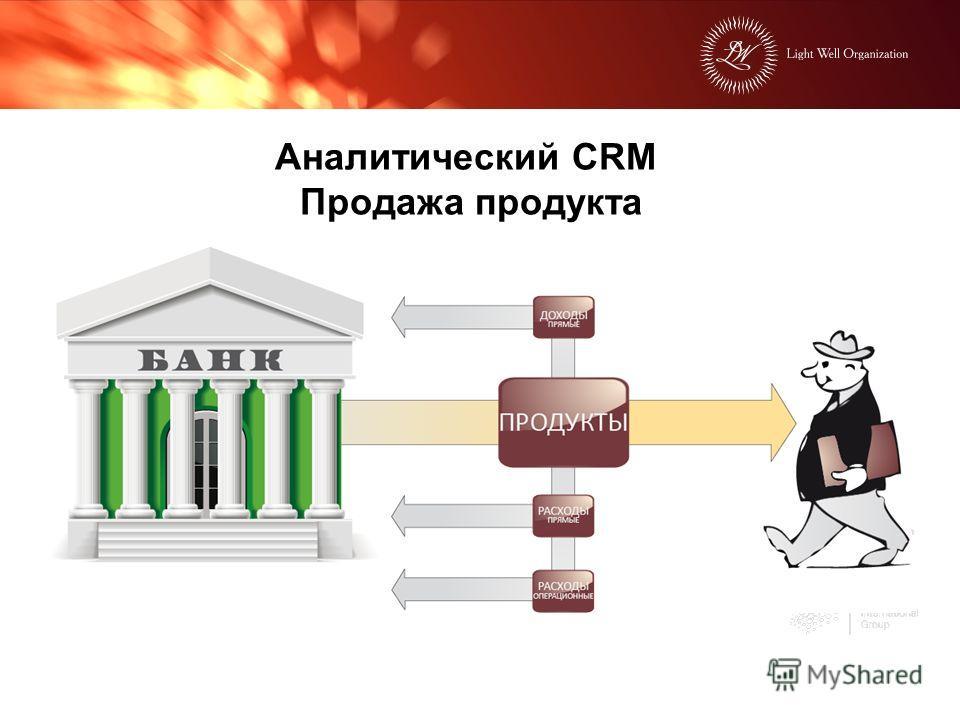 Аналитический CRM Продажа продукта