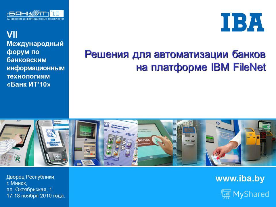 Решения для автоматизации банков на платформе IBM FileNet