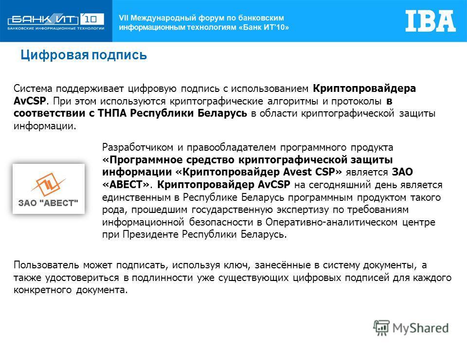 Цифровая подпись Система поддерживает цифровую подпись с использованием Криптопровайдера AvCSP. При этом используются криптографические алгоритмы и протоколы в соответствии с ТНПА Республики Беларусь в области криптографической защиты информации. Раз