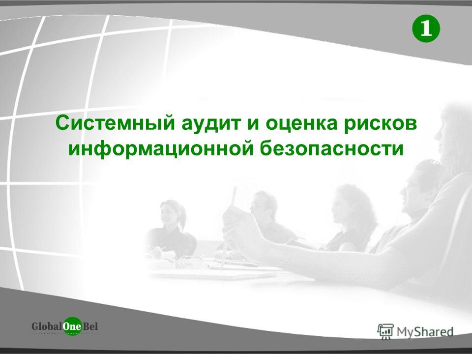 Системный аудит и оценка рисков информационной безопасности