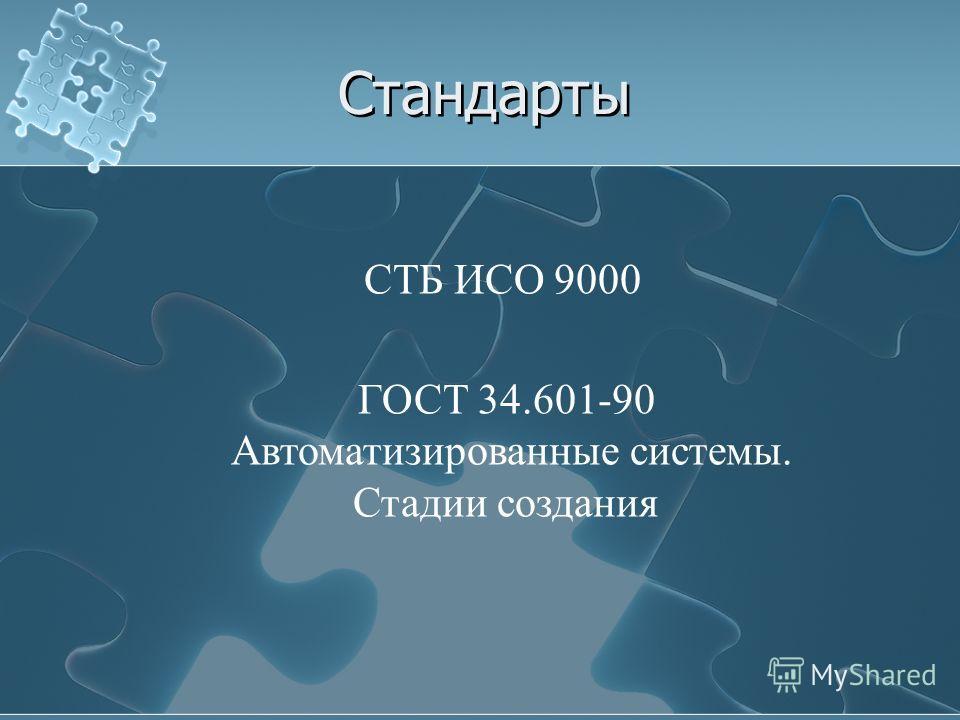 Стандарты СТБ ИСО 9000 ГОСТ 34.601-90 Автоматизированные системы. Стадии создания
