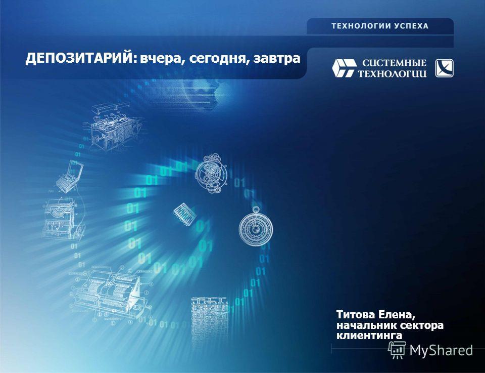 Титова Елена, начальник сектора клиентинга ДЕПОЗИТАРИЙ: вчера, сегодня, завтра