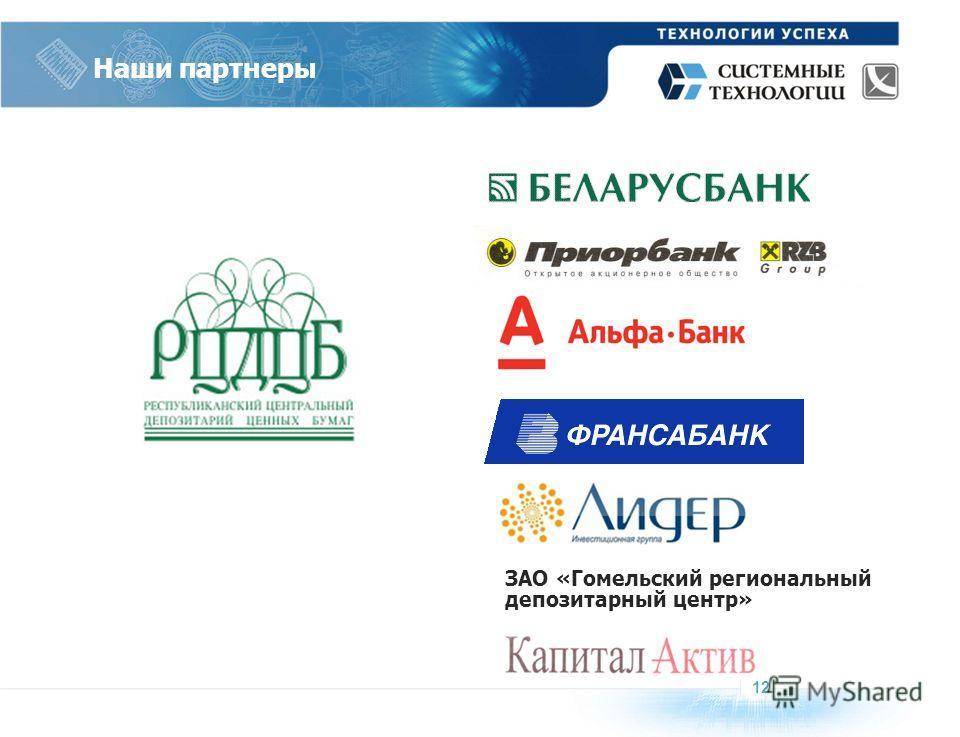 1212 Наши партнеры ЗАО «Гомельский региональный депозитарный центр»