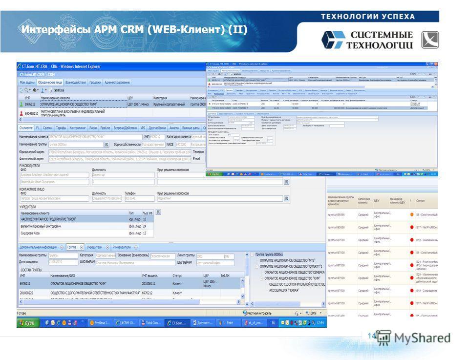 Интерфейсы АРМ CRM (WEB-Клиент) (II) 1414