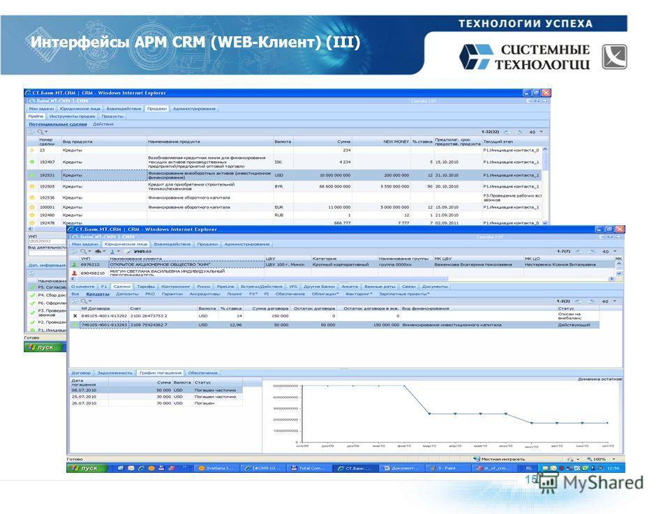 Интерфейсы АРМ CRM (WEB-Клиент) (III) 1515