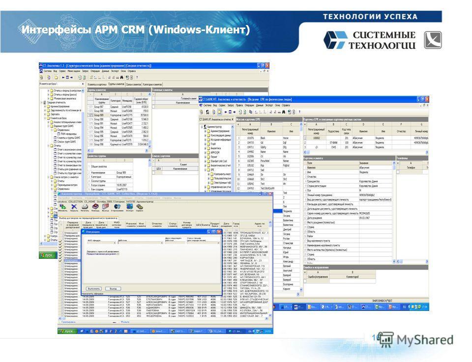 Интерфейсы АРМ CRM (Windows-Клиент) 1616