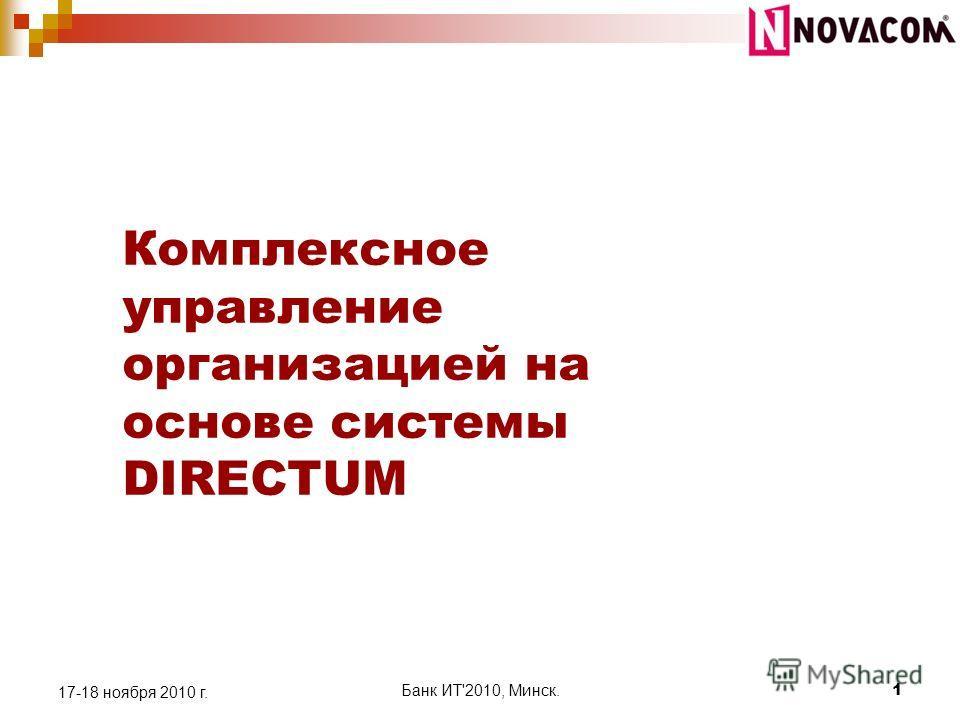 Комплексное управление организацией на основе системы DIRECTUM 17-18 ноября 2010 г. Банк ИТ'2010, Минск. 1