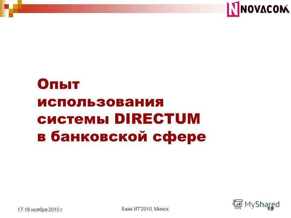 Опыт использования системы DIRECTUM в банковской сфере 17-18 ноября 2010 г. Банк ИТ'2010, Минск. 19