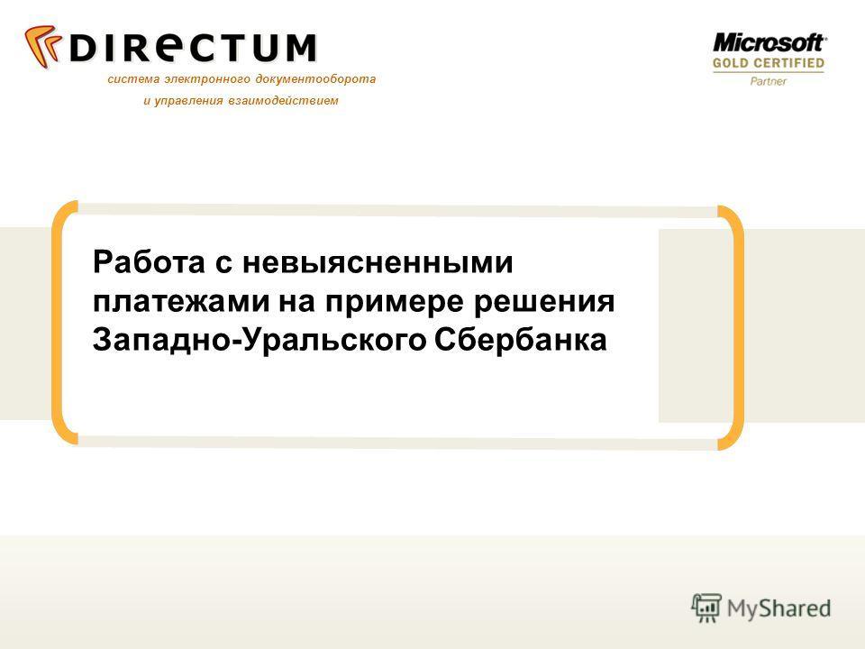 система электронного документооборота и управления взаимодействием Работа с невыясненными платежами на примере решения Западно-Уральского Сбербанка