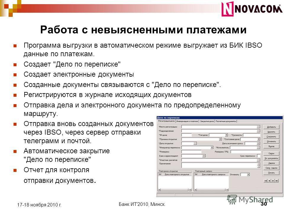 Работа с невыясненными платежами Программа выгрузки в автоматическом режиме выгружает из БИК IBSO данные по платежам. Создает