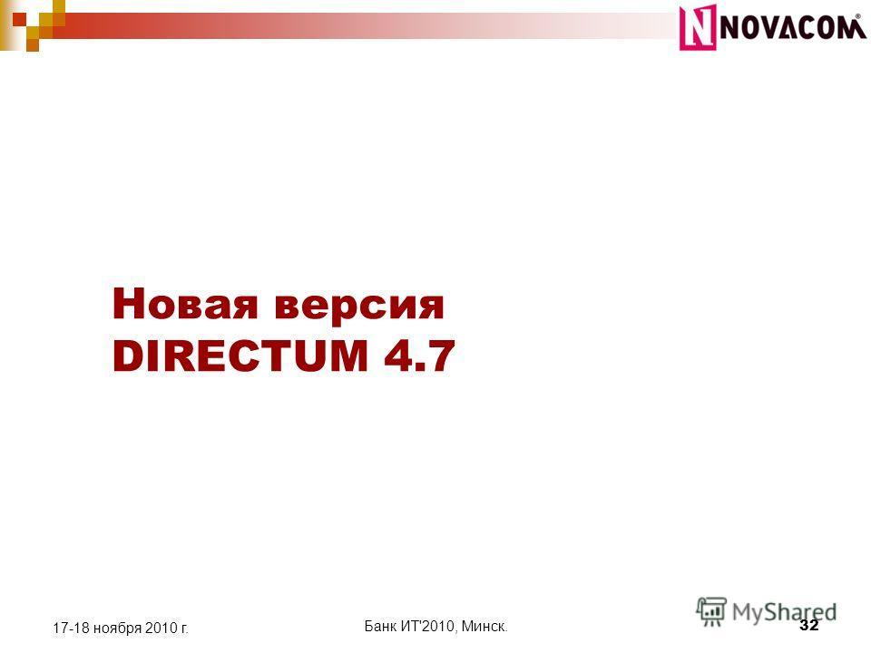 Новая версия DIRECTUM 4.7 17-18 ноября 2010 г. Банк ИТ'2010, Минск. 32