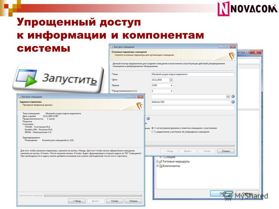 Упрощенный доступ к информации и компонентам системы