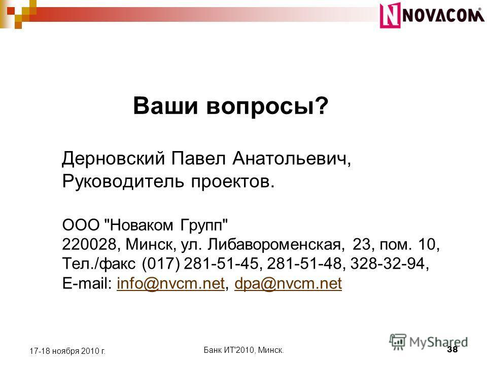 Ваши вопросы? Дерновский Павел Анатольевич, Руководитель проектов. ООО