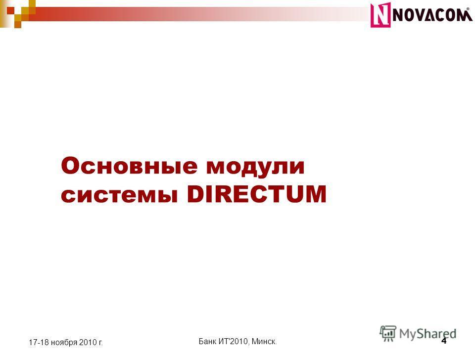Основные модули системы DIRECTUM 17-18 ноября 2010 г. Банк ИТ'2010, Минск. 4