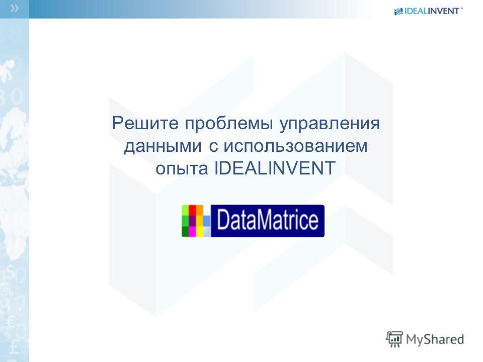 Решите проблемы управления данными с использованием опыта IDEALINVENT
