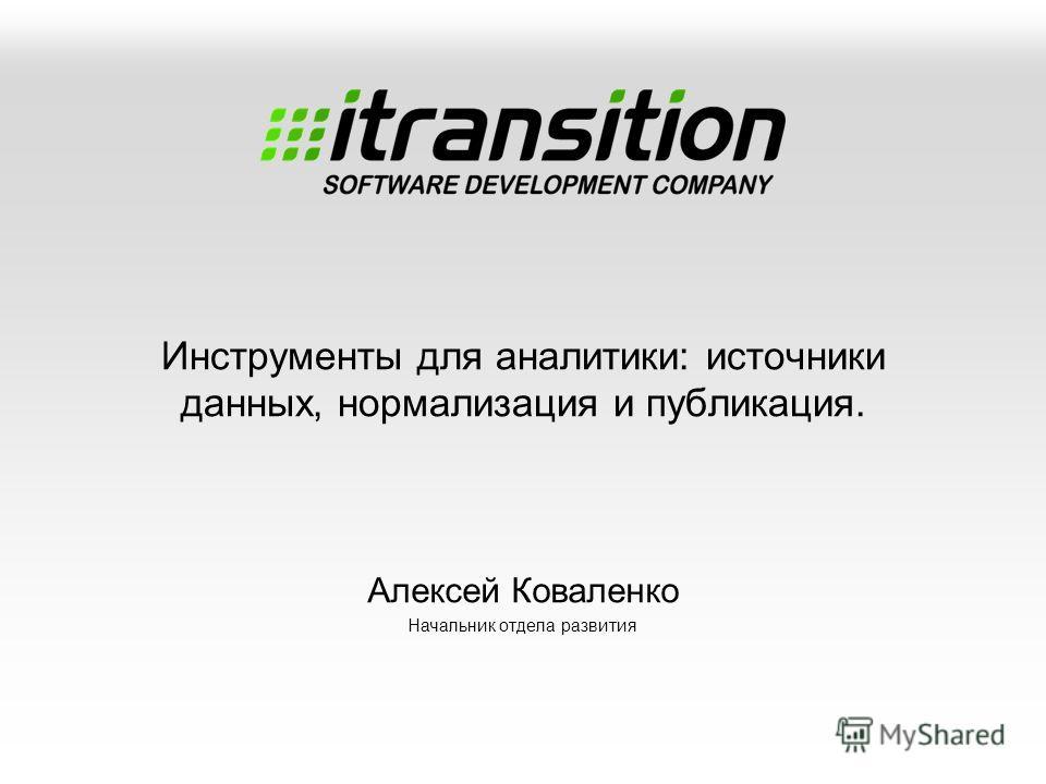 Инструменты для аналитики: источники данных, нормализация и публикация. Алексей Коваленко Начальник отдела развития