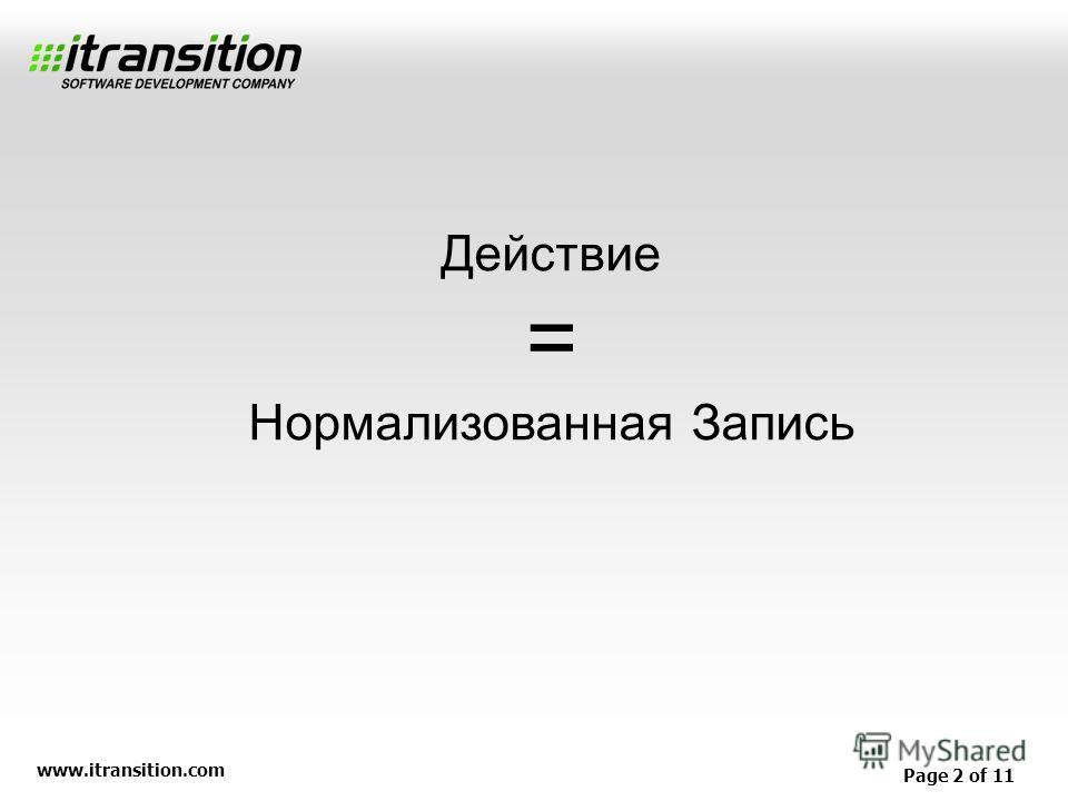 www.itransition.com Page 2 of 11 Действие = Нормализованная Запись