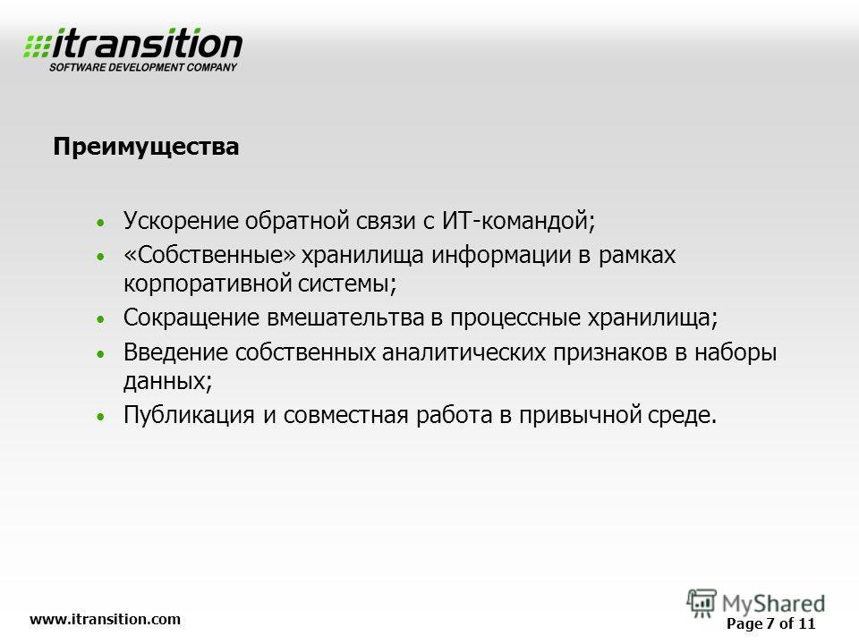 www.itransition.com Page 7 of 11 Преимущества Ускорение обратной связи с ИТ-командой; «Собственные» хранилища информации в рамках корпоративной системы; Сокращение вмешательтва в процессные хранилища; Введение собственных аналитических признаков в на