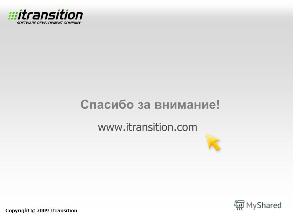 Copyright © 2009 Itransition Спасибо за внимание! www.itransition.com
