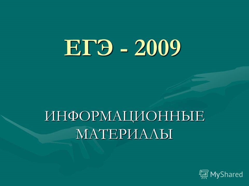 ЕГЭ - 2009 ИНФОРМАЦИОННЫЕ МАТЕРИАЛЫ
