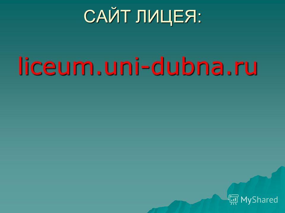 САЙТ ЛИЦЕЯ: liceum.uni-dubna.ru