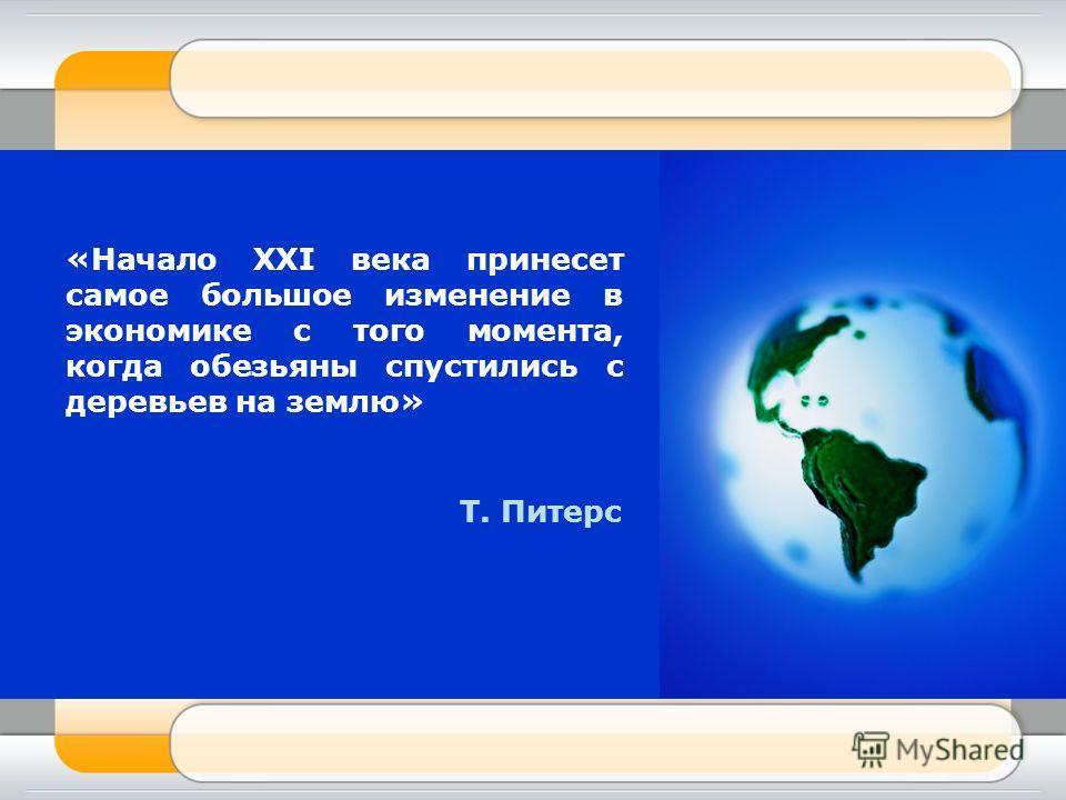 «Начало XXI века принесет самое большое изменение в экономике с того момента, когда обезьяны спустились с деревьев на землю» Т. Питерс