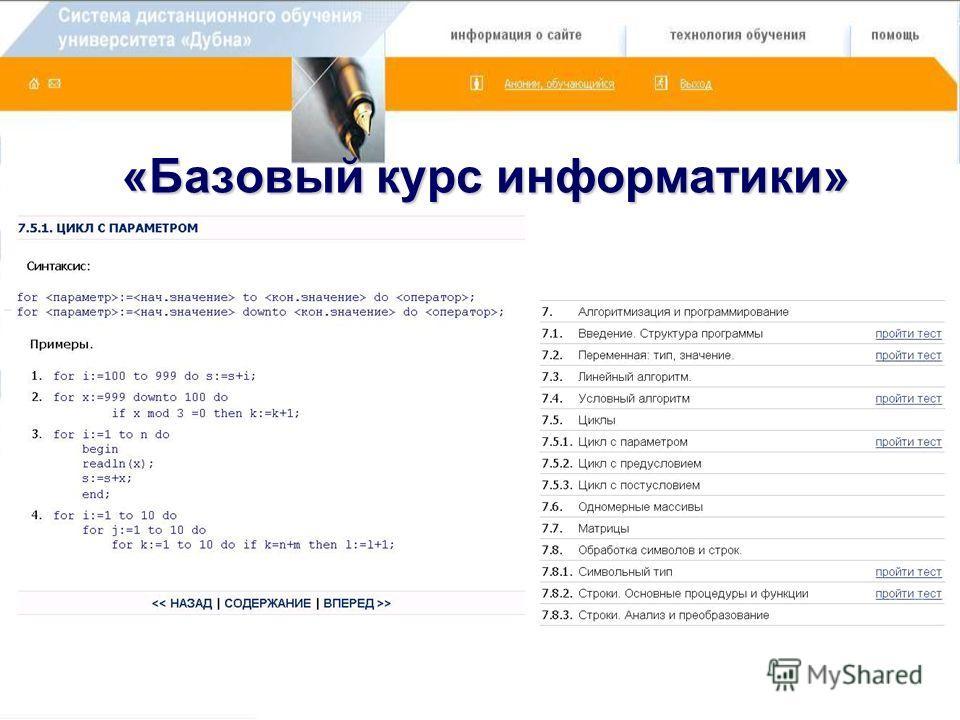 «Базовый курс информатики»