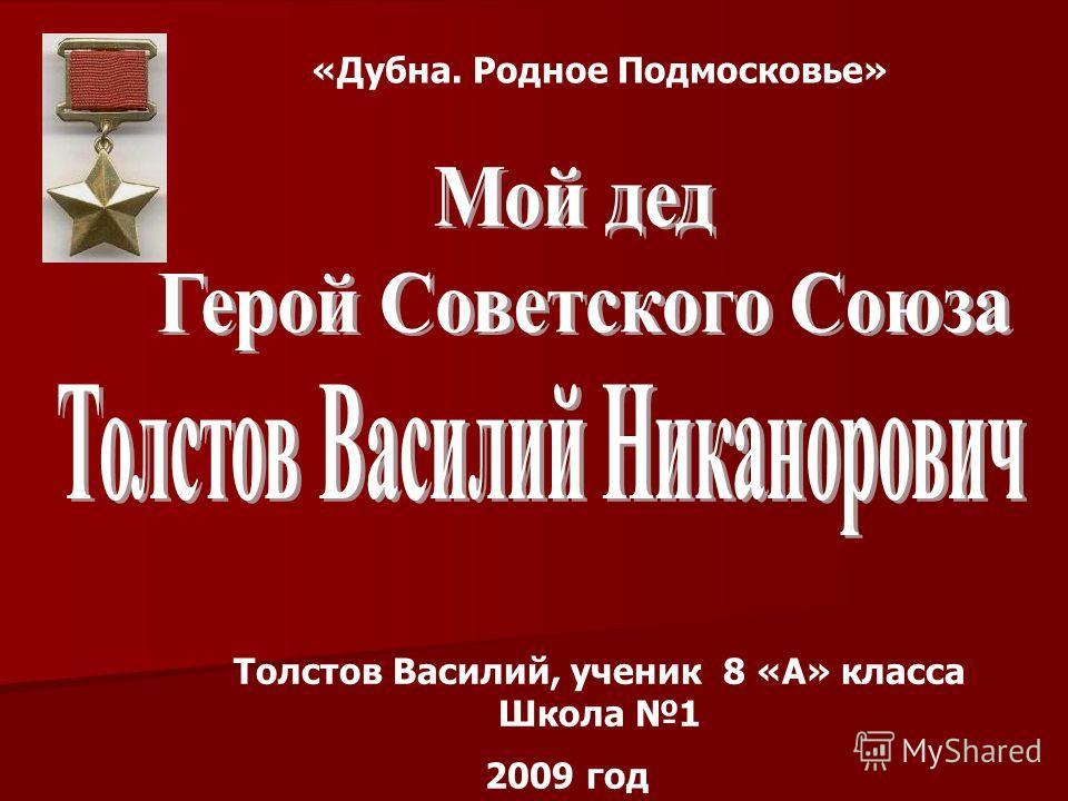 «Дубна. Родное Подмосковье» Толстов Василий, ученик 8 «А» класса Школа 1 2009 год