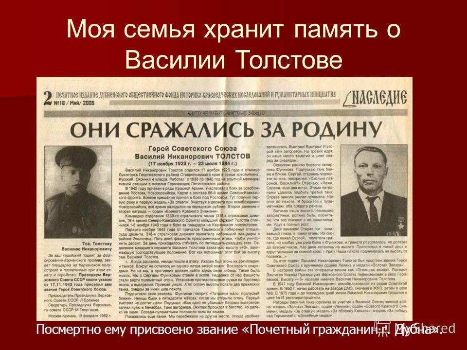 Моя семья хранит память о Василии Толстове Посмертно ему присвоено звание «Почетный гражданин г. Дубна».
