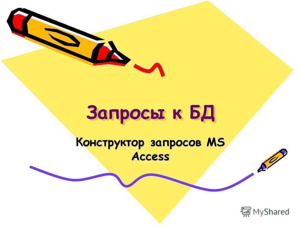 Запросы к БД Конструктор запросов MS Access