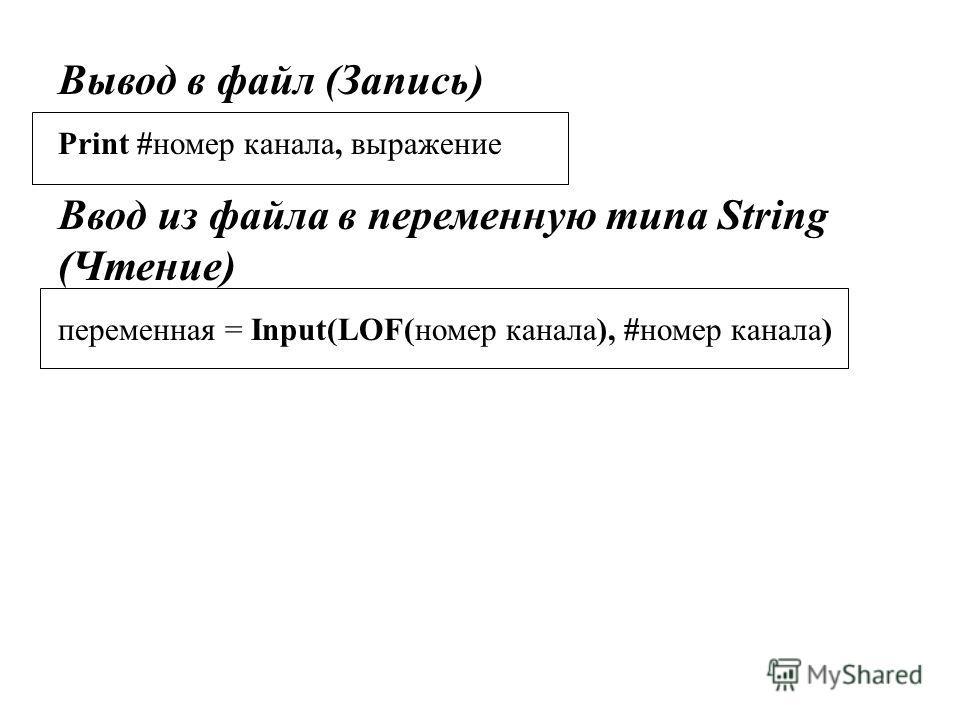 Вывод в файл (Запись) Print #номер канала, выражение Ввод из файла в переменную типа String (Чтение) переменная = Input(LOF(номер канала), #номер канала)