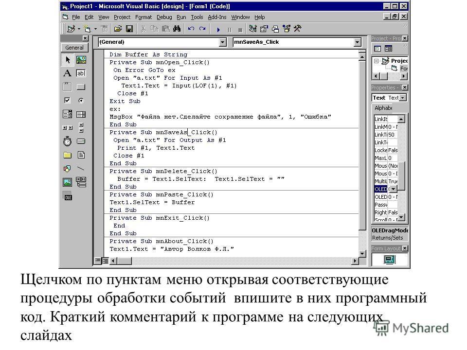 Щелчком по пунктам меню открывая соответствующие процедуры обработки событий впишите в них программный код. Краткий комментарий к программе на следующих слайдах