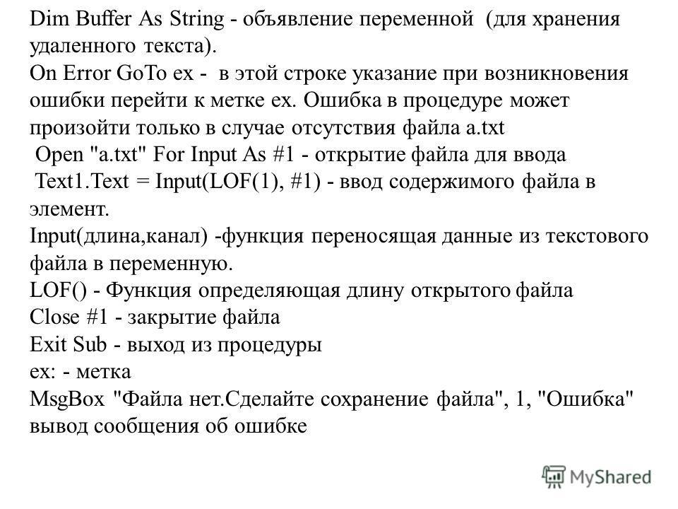 Dim Buffer As String - объявление переменной (для хранения удаленного текста). On Error GoTo ex - в этой строке указание при возникновения ошибки перейти к метке ex. Ошибка в процедуре может произойти только в случае отсутствия файла a.txt Open