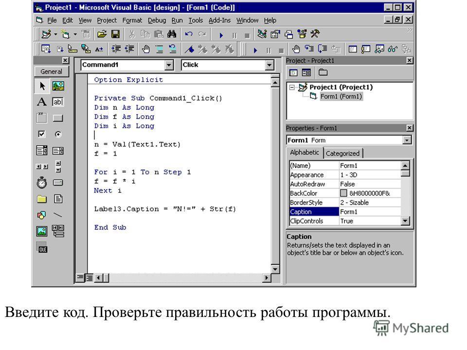 Введите код. Проверьте правильность работы программы.