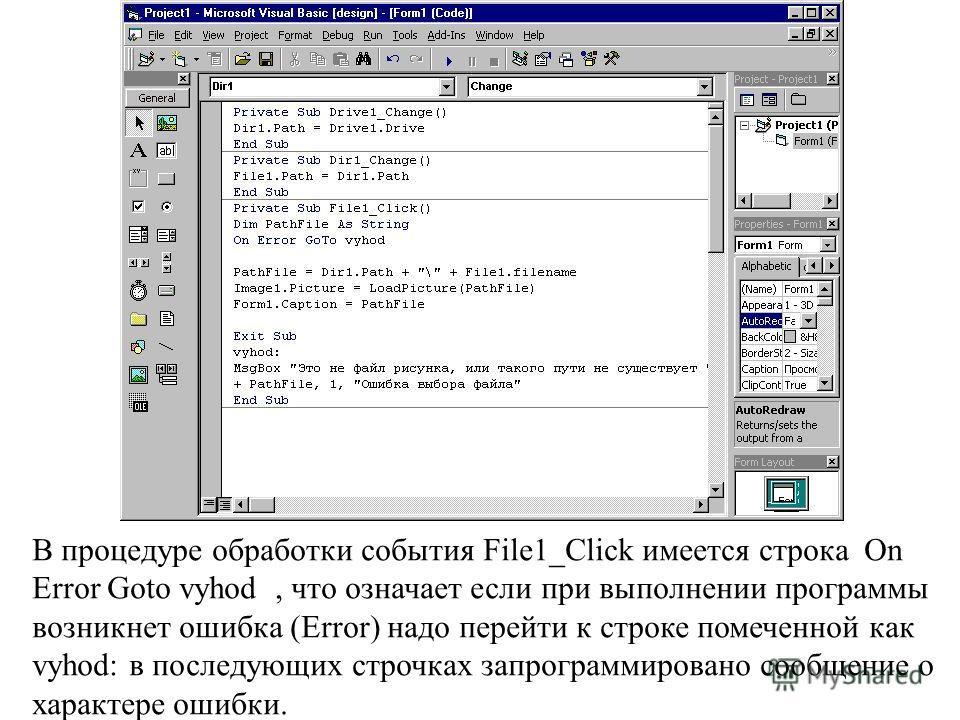 В процедуре обработки события File1_Click имеется строка On Error Goto vyhod, что означает если при выполнении программы возникнет ошибка (Error) надо перейти к строке помеченной как vyhod: в последующих строчках запрограммировано сообщение о характе